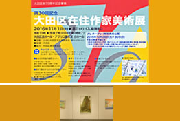 exhibition satou